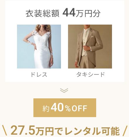 衣装総額40万円分が約40%OFFの25万円でレンタル可能