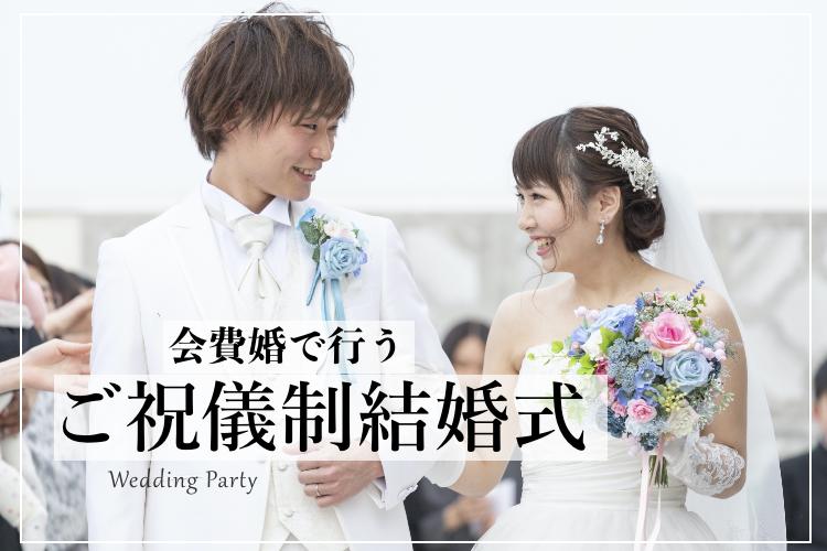 会費婚で行うご祝儀制結婚式