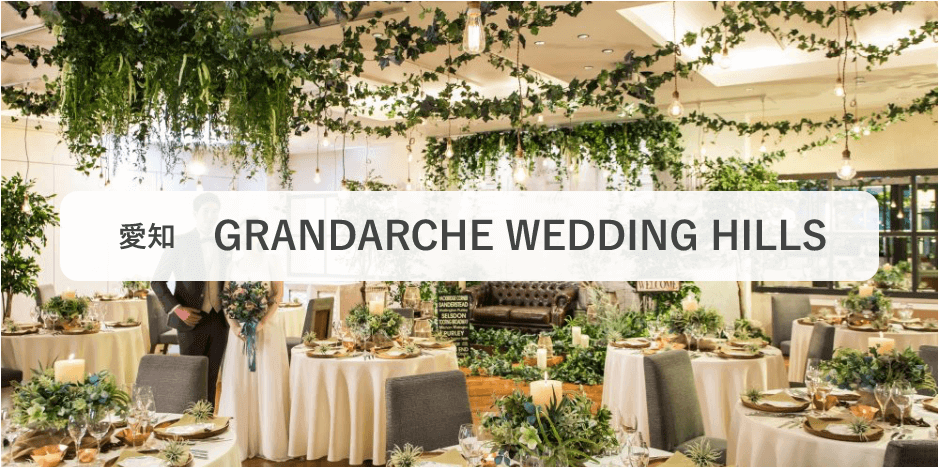 GRANDARCHE WEDDING HILLS