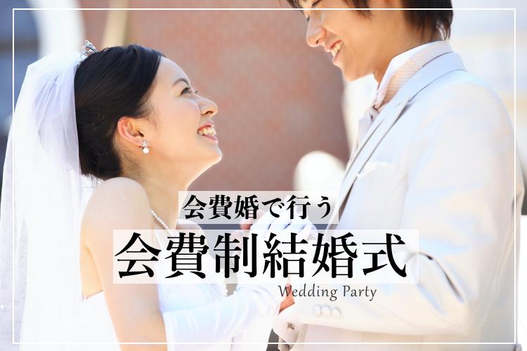 会費婚で行う会費制結婚式