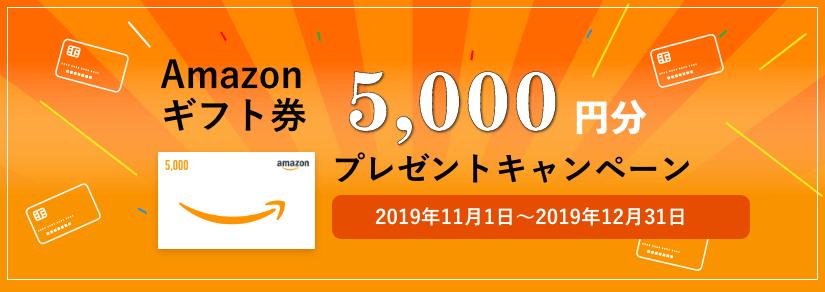 Amazoギフト5,000円分プレゼントキャンペーン