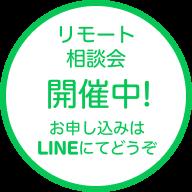 リモート相談会開催中!!